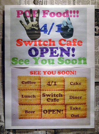 20100329 スイッチカフェ SwitchCafe カフェバー 鷺宮3丁目 豆いち