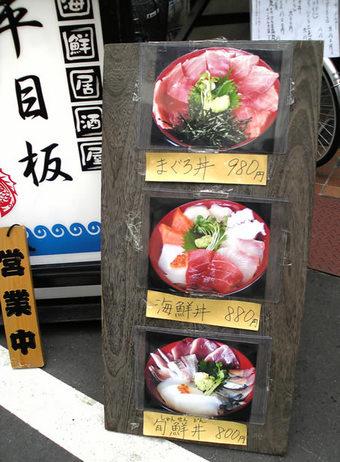 20091024 平目板 鷺宮3丁目 居酒屋 魚料理 鷺ノ宮駅 02