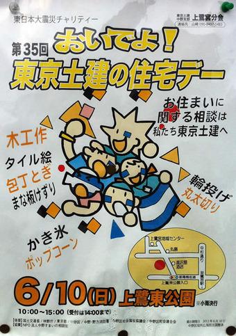 20120604doken_kamisagi