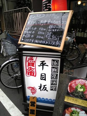 20091024 平目板 鷺宮3丁目 居酒屋 魚料理 鷺ノ宮駅 03