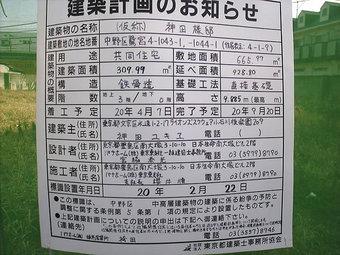 20080311神田荘跡地