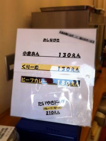20110716taiyaki01