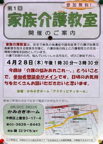 20110417kazokukaigo