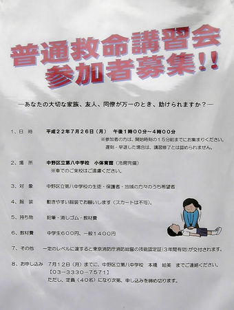 20100627kyuwmei