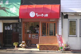 20090816ちゃっきり屋01