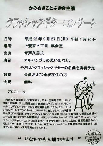20100920guitaer_concert
