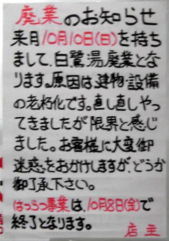 20101003sirasagiyu