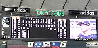 20070901dome08