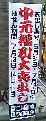 fujimidai20060617