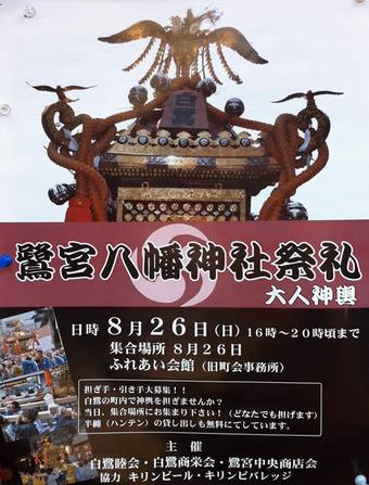 20120814sairei_sirasagimutu