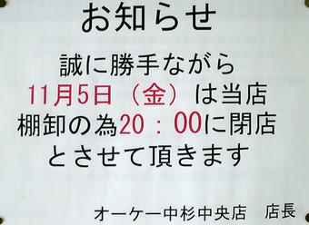 20101023ok_tanaorosi