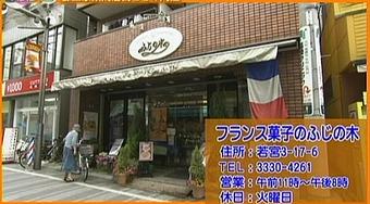 20120701fujinoki01