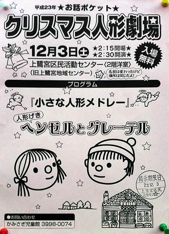 20111127kamisagi_xmas