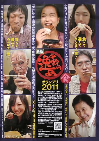 20101017nakano_ippin