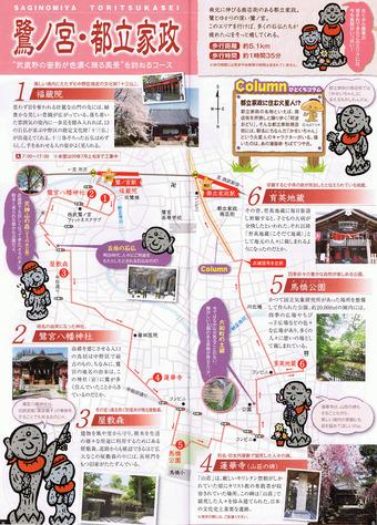 20101011seibu_siori01