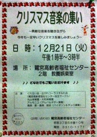 20101208xmas_concert