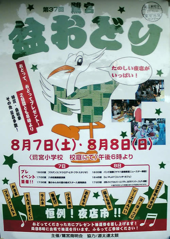 20100801bondance