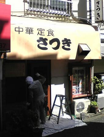 20090426satuki01