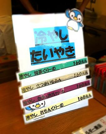 20110716taiyaki02