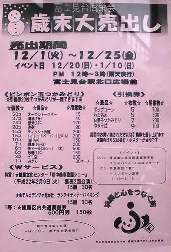 20091129fujimidai_festa
