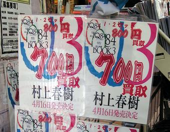 20100424 中野区若宮 都立家政 Bookmart ブックマート 本買取