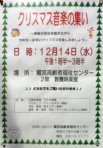 20111211xmasconcert