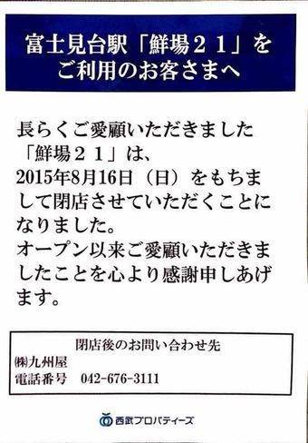 20150830fujimidai5