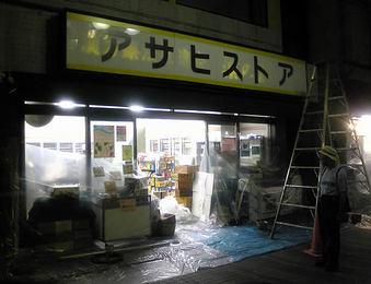 20090813asahi_store