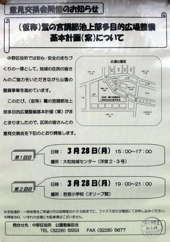20110327chowsei_ike01