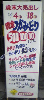 20051129toritukasei