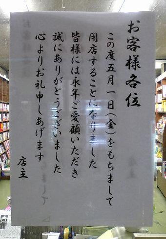 20090417ikkandow02
