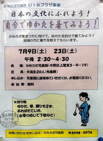 20110703yukata_kamisagi