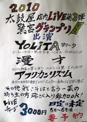 20100413 鷺宮3丁目 太鼓屋 ライブ 中杉通り 鷺宮グランプリ