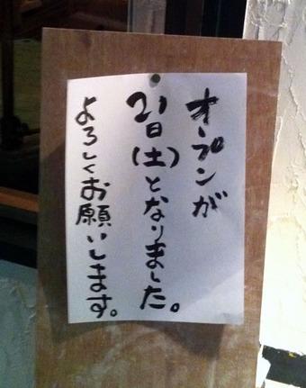 20120419taikoya01