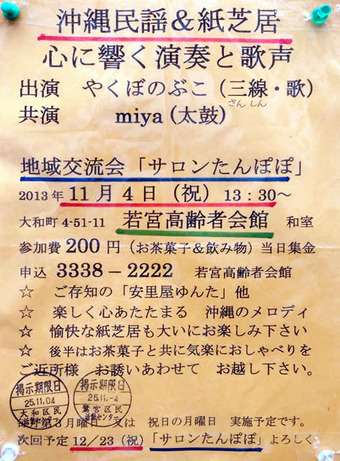 20131022wakamiya