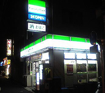 ファミリーマート大橋屋鷺宮店