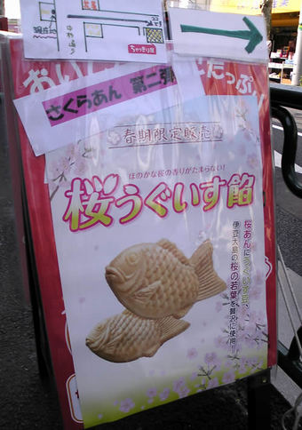 20100320 タイヤキ 鯛焼き ちゃっきり屋 鷺宮4丁目 たいやき