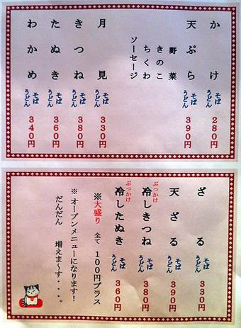 20120716masudaya