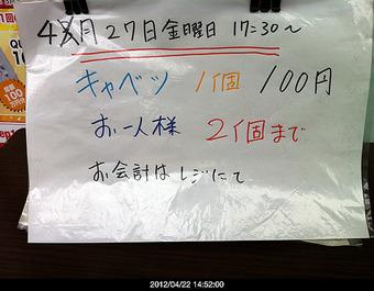 20120422famima