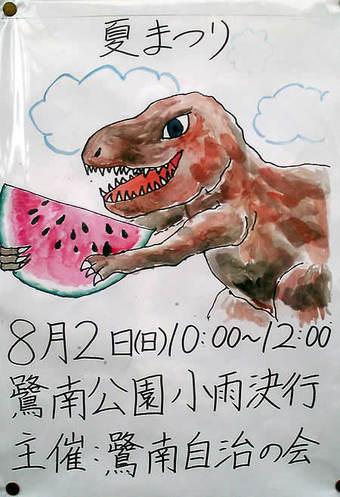 20090720saginan_festa