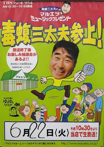 20100617 毒蝮三太夫 ミュージックプレゼント 大沢悠里 マルエツ 中野若宮店