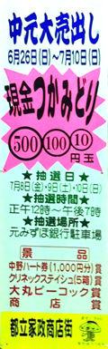 20110622toritukasei02