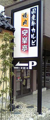 20060324anraku03