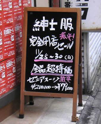 20081129fujimidai_kitahara02