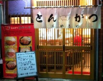 20120209miyakoya