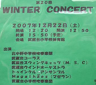 20071215winter_concert_
