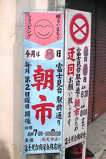 20080607fujimi_asaichi02