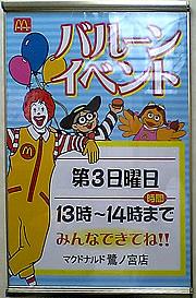 20090917鷺宮マクドナルド