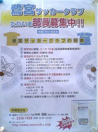 200705鷺宮サッカークラブ