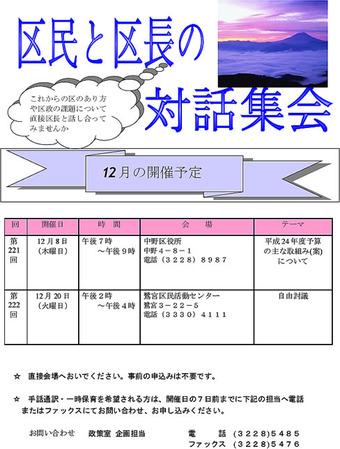 20111127kuchowtaiwa